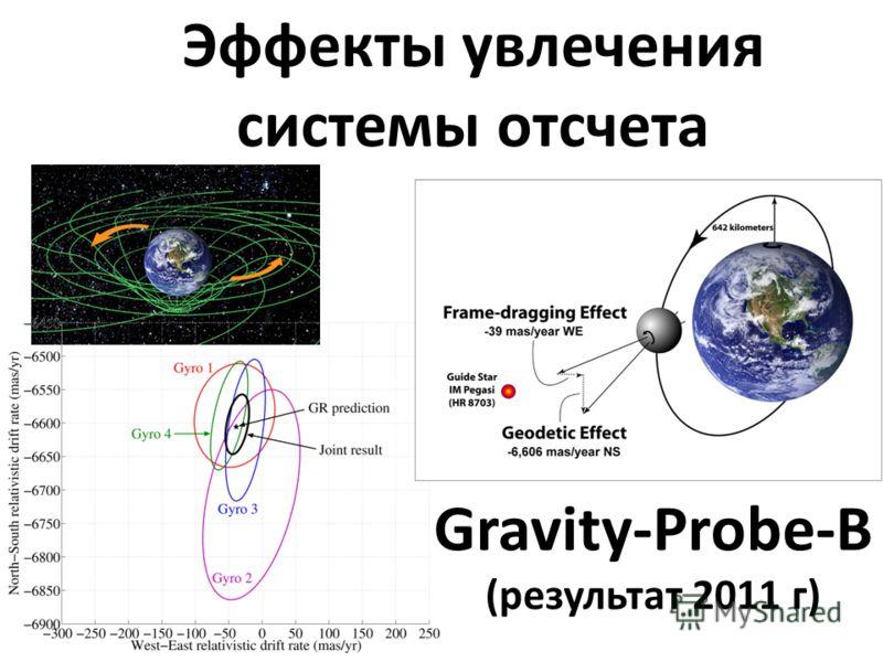 Эффекты увлечения системы отсчета Gravity-Probe-B (результат 2011 г)
