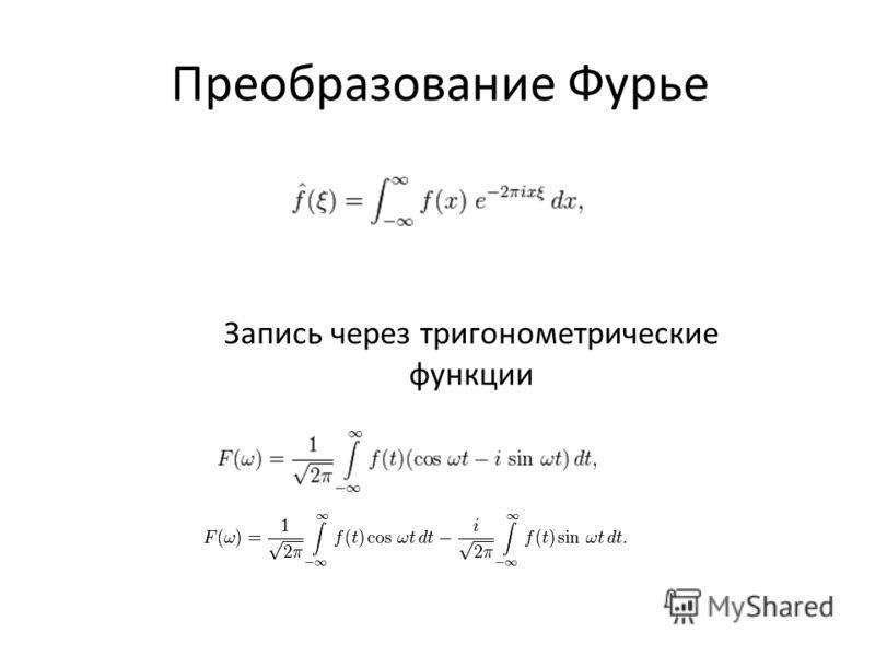 Преобразование Фурье Запись через тригонометрические функции