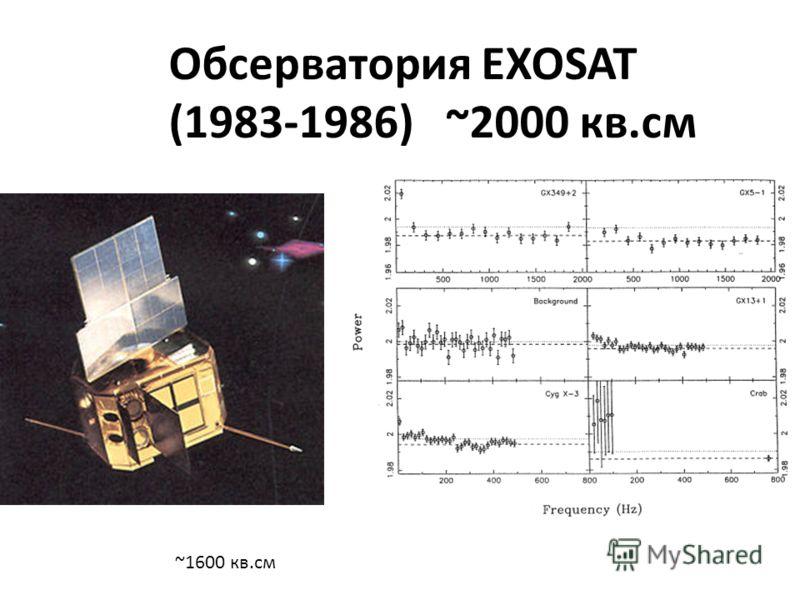 ~1600 кв.см Обсерватория EXOSAT (1983-1986) ~2000 кв.см
