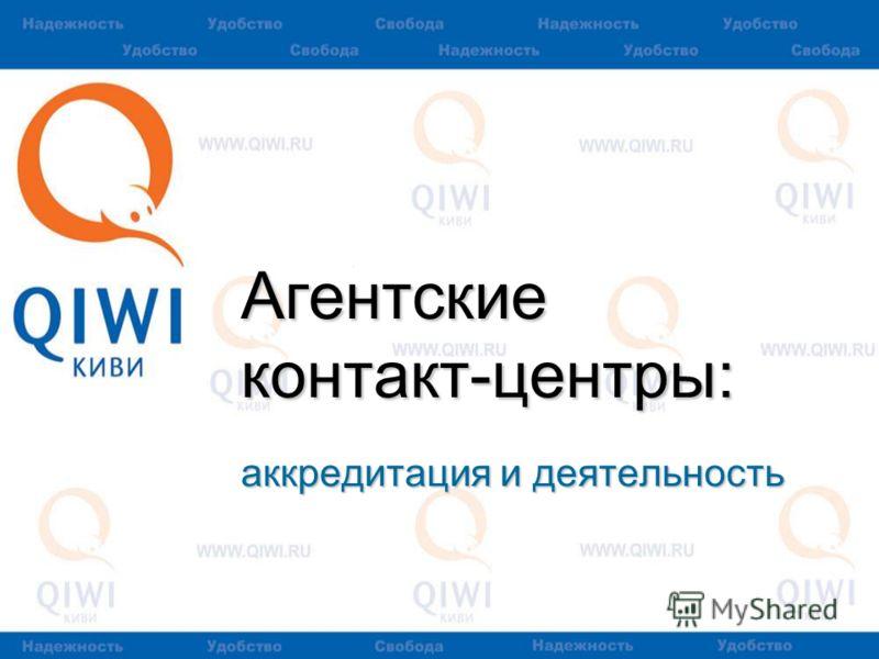Агентские контакт-центры: аккредитация и деятельность