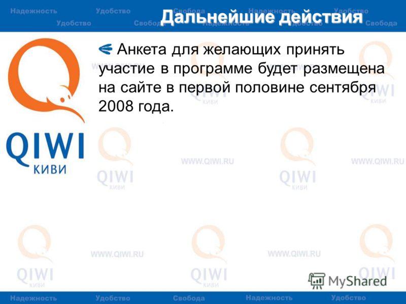 Дальнейшие действия Анкета для желающих принять участие в программе будет размещена на сайте в первой половине сентября 2008 года.