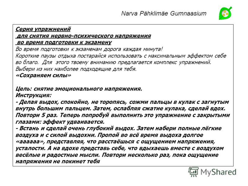 Narva Pähklimäe Gumnaasium Серия упражнений для снятия нервно-психического напряжения во время подготовки к экзамену Во время подготовки к экзаменам дорога каждая минута! Короткие паузы отдыха постарайся использовать с максимальным эффектом себе во б