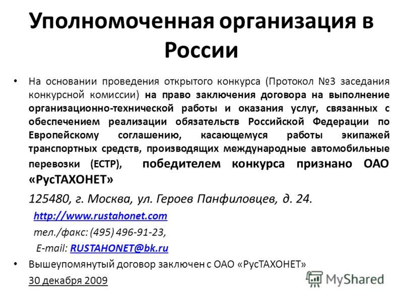 Уполномоченная организация в России На основании проведения открытого конкурса (Протокол 3 заседания конкурсной комиссии) на право заключения договора на выполнение организационно-технической работы и оказания услуг, связанных с обеспечением реализац