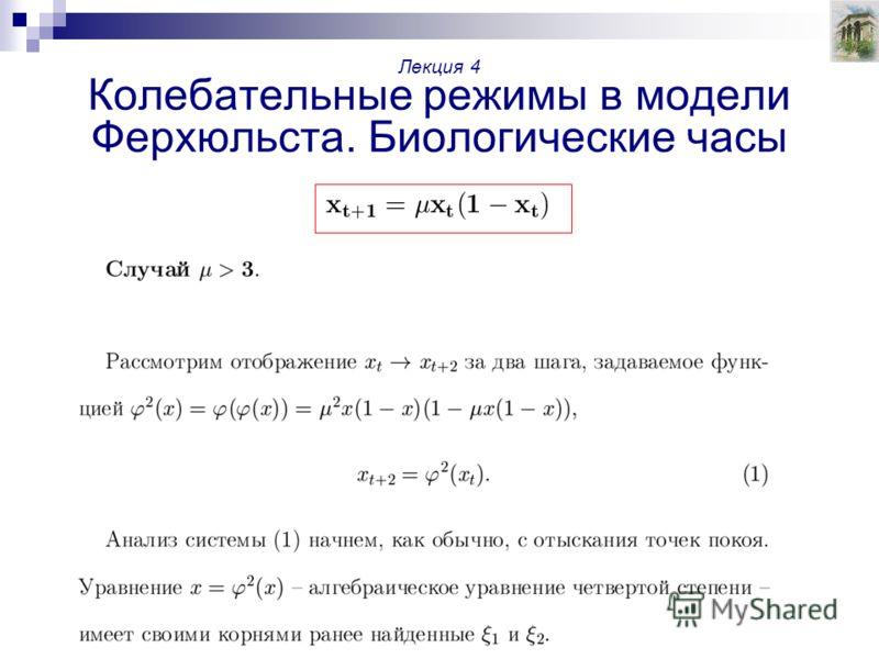 Лекция 4 Колебательные режимы в модели Ферхюльста. Биологические часы