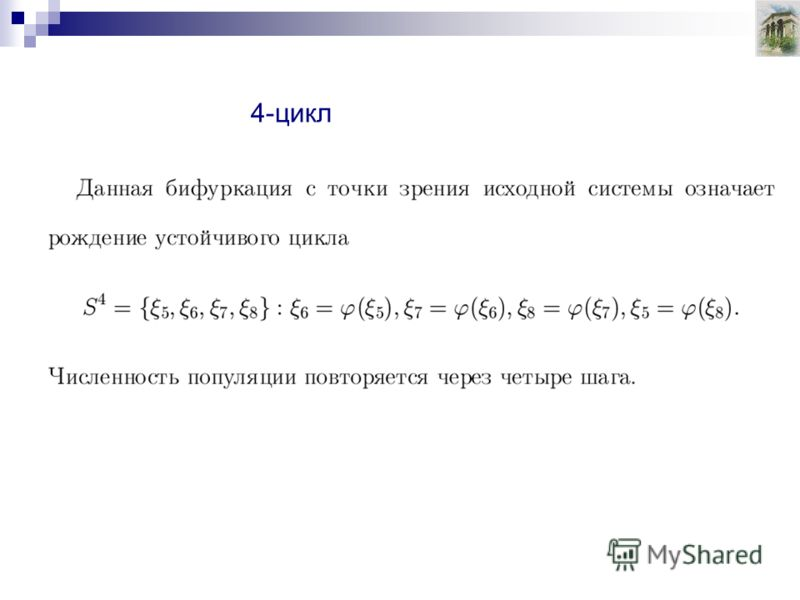 4-цикл