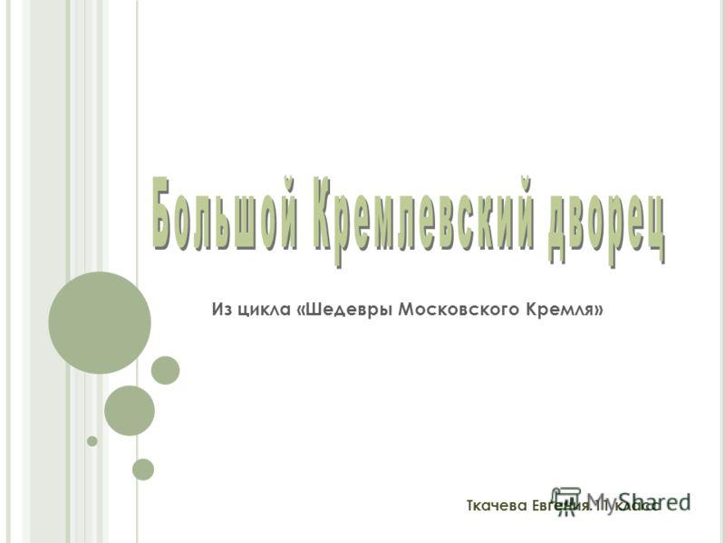 Ткачева Евгения.11 класс Из цикла «Шедевры Московского Кремля»