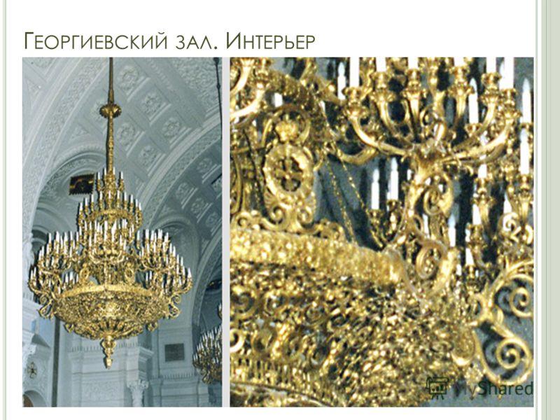 Г ЕОРГИЕВСКИЙ ЗАЛ. И НТЕРЬЕР Георгиевский зал - самый большой парадный зал во всем дворце: длина 61 м, ширина 20,5 м, высота 17,5 м. Сочетание белого цвета с золотом создает ощущение торжественности своей простотой. Мощные пилоны поддерживают сводчат