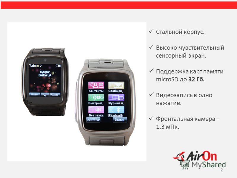 2 Стальной корпус. Высоко-чувствительный сенсорный экран. Поддержка карт памяти microSD до 32 Гб. Видеозапись в одно нажатие. Фронтальная камера – 1,3 мПк.