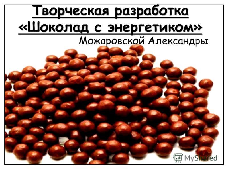 Творческая разработка «Шоколад с энергетиком» Можаровской Александры