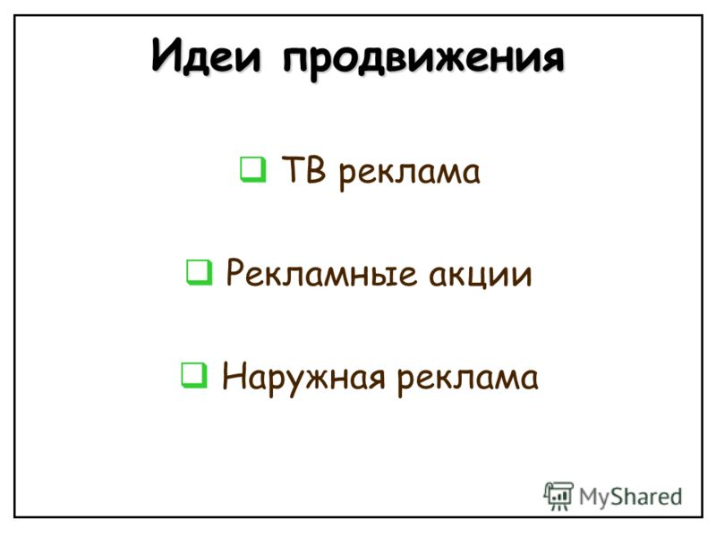 Идеи продвижения ТВ реклама Рекламные акции Наружная реклама
