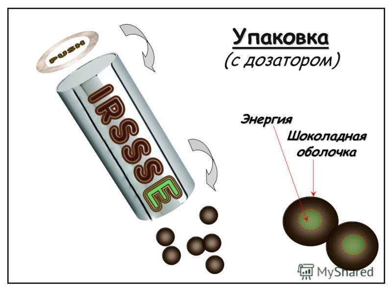 Упаковка Упаковка (с дозатором) Энергия Шоколадная оболочка