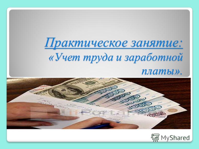 Практическое занятие: «Учет труда и заработной платы».