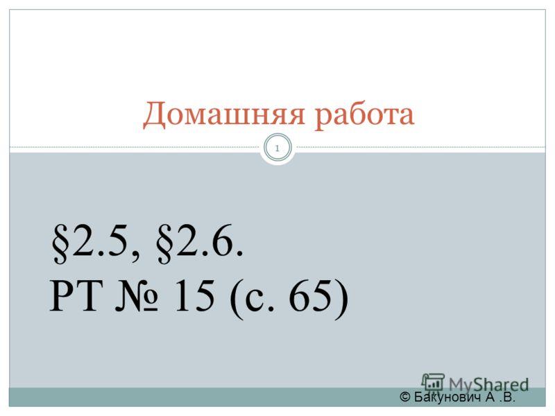Домашняя работа §2.5, §2.6. РТ 15 (с. 65) © Бакунович А.В. 1