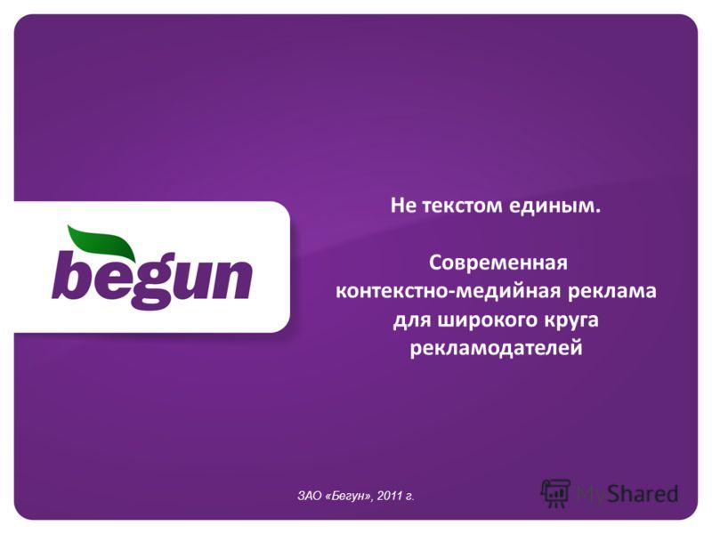 Не текстом единым. Современная контекстно-медийная реклама для широкого круга рекламодателей ЗАО «Бегун», 2011 г.