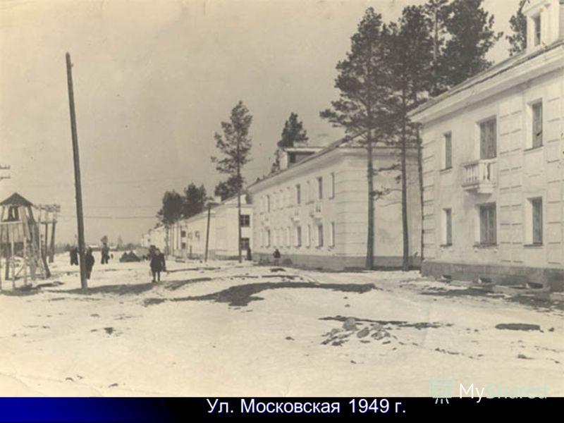 Ул. Московская 1949 г.