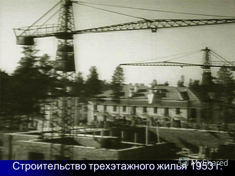 Строительство трехэтажного жилья 1953 г.