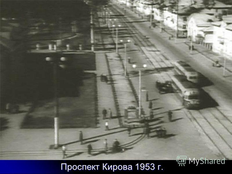 Проспект Кирова 1953 г.