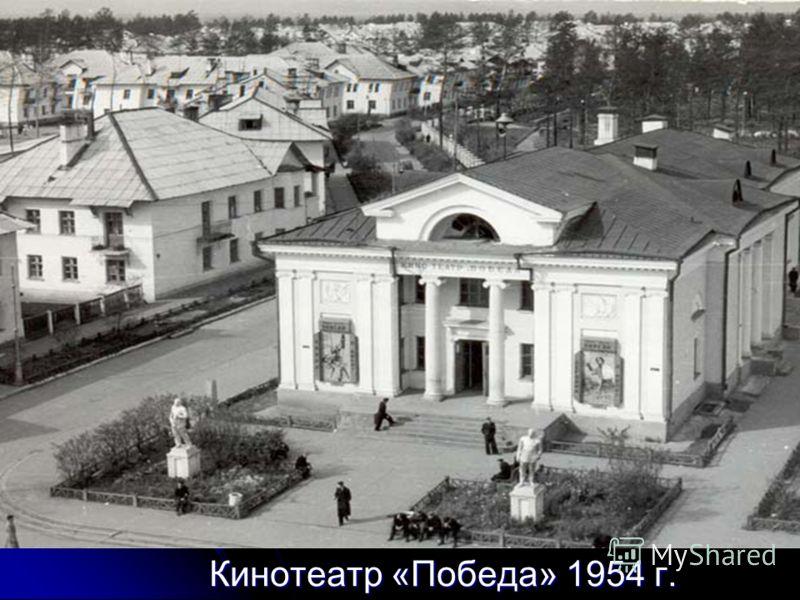 Кинотеатр «Победа» 1954 г.