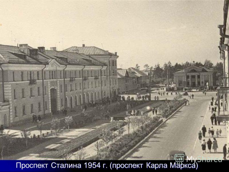 Проспект Сталина 1954 г. (проспект Карла Маркса)