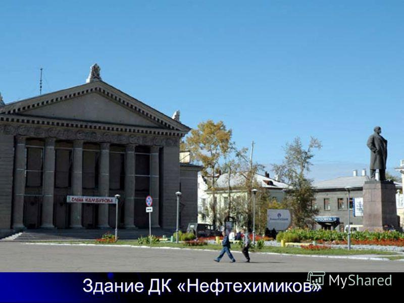 Здание ДК «Нефтехимиков»