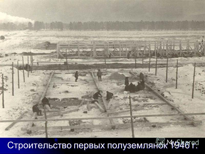 Строительство первых полуземлянок 1946 г.