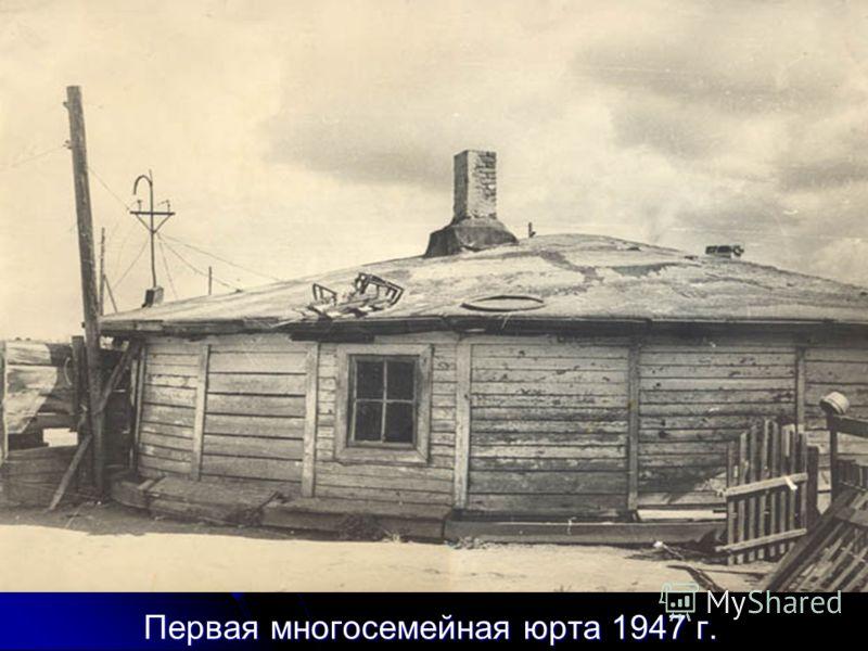 Первая многосемейная юрта 1947 г.