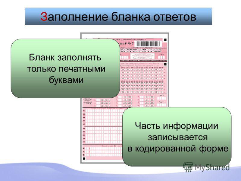 Заполнение бланка ответов Бланк заполнять только печатными буквами Часть информации записывается в кодированной форме