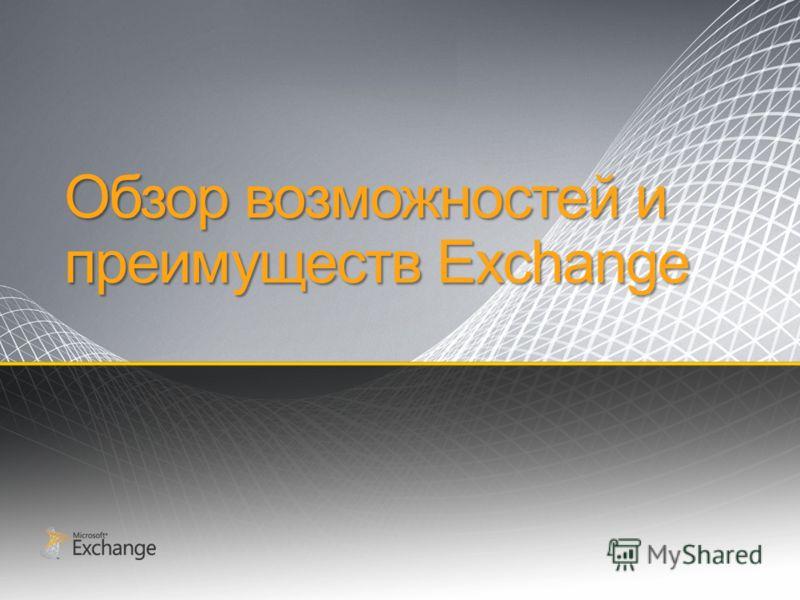 Обзор возможностей и преимуществ Exchange