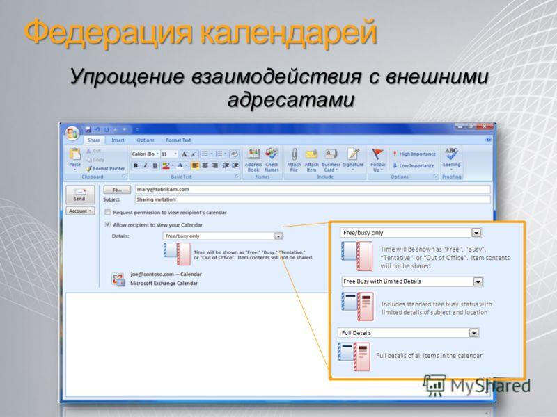 Федерация календарей Упрощение взаимодействия с внешними адресатами