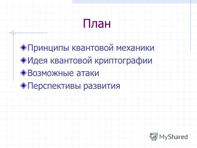 Принципы квантовой криптографии и перспективы развития Е. Гомонай Национальный технический университет Украины «КПИ»