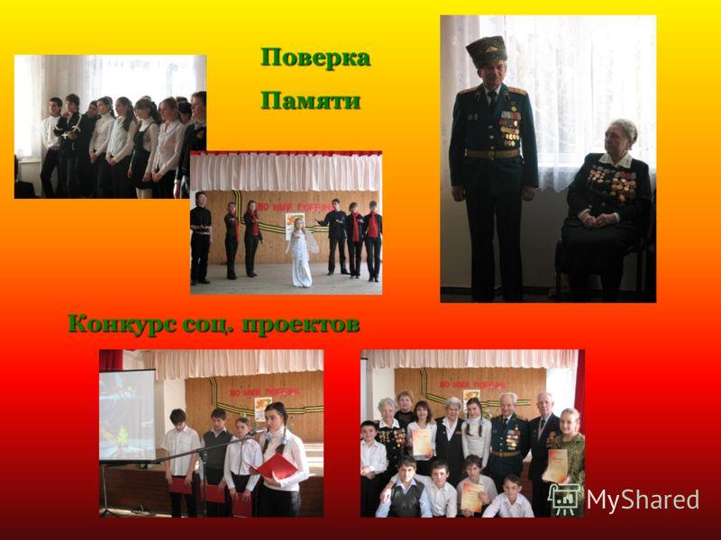 ПоверкаПамяти Конкурс соц. проектов
