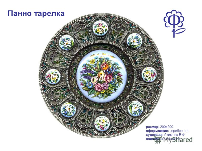 Панно тарелка размер: 200х200 оформление: серебрение художник: Якимова В.Ф. ювелир: Юсифова О.