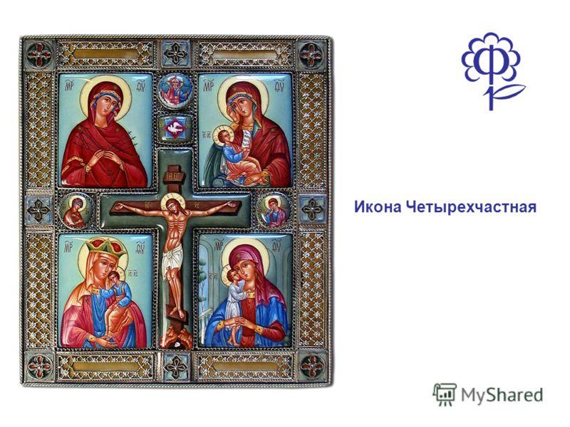 Икона Четырехчастная