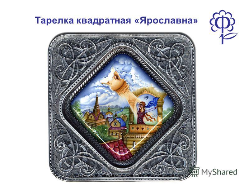 Тарелка квадратная «Ярославна»