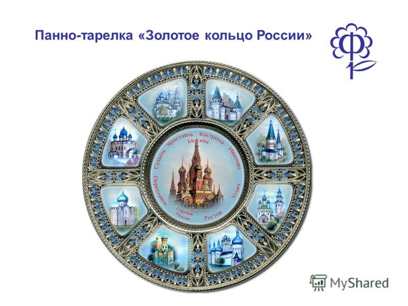 Панно-тарелка «Золотое кольцо России»