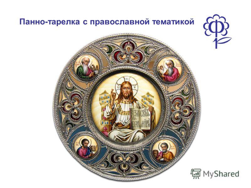 Панно-тарелка с православной тематикой