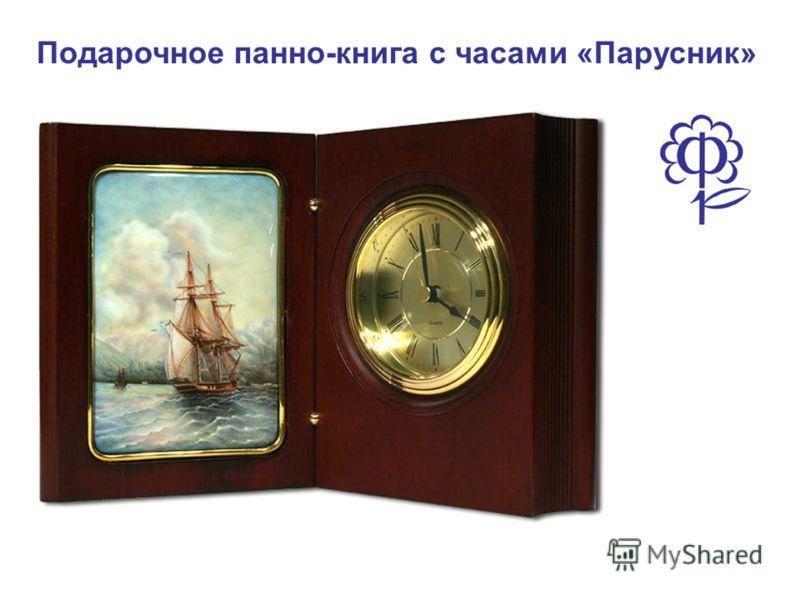 Подарочное панно-книга с часами «Парусник»