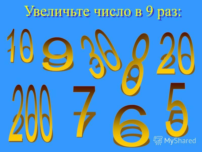 СКОЛЬКО ПРЯМОУГОЛЬНИКОВ? 3 + 3 + 3 = 9 3 + 3 + 3 = 9