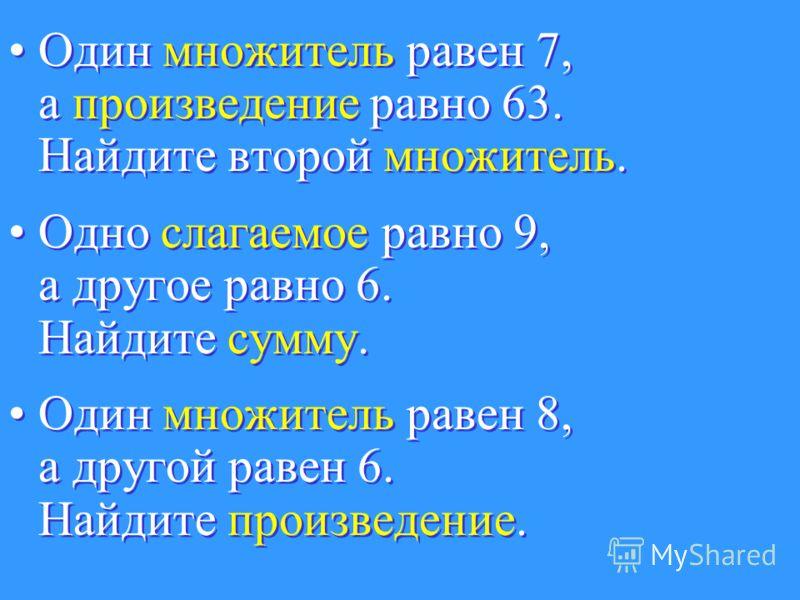 НАЙДИТЕ ПРОПУЩЕННОЕ ЧИСЛО: Верно ли найдено пропущенное число? 8 ____ = 40 6 ____ = 54 ____ 9= 63 7 ____ = 56 72 ___ = 0 ____ 5 = 45 9 ____ = 72 ____ 7 = 42 8 8 6 6 8 8 4 4 5 5 7 7 9 9 1 1
