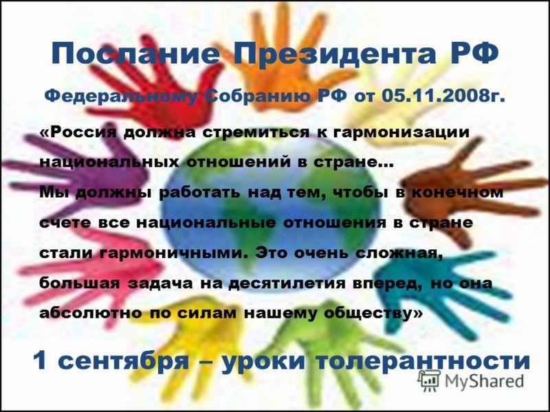 Послание Президента РФ Федеральному Собранию РФ от 05.11.2008г. «Россия должна стремиться к гармонизации национальных отношений в стране… Мы должны работать над тем, чтобы в конечном счете все национальные отношения в стране стали гармоничными. Это о
