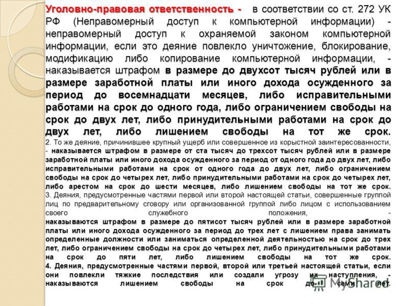 Уголовно-правовая ответственность - в соответствии со ст. 272 УК РФ (Неправомерный доступ к компьютерной информации) - неправомерный доступ к охраняемой законом компьютерной информации, если это деяние повлекло уничтожение, блокирование, модификацию
