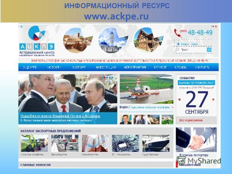 ИНФОРМАЦИОННЫЙ РЕСУРС www.ackpe.ru