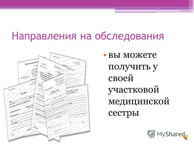 обследование Бесплатное Доступное Будет проводиться в отдельно выделенных кабинетах Вне очереди