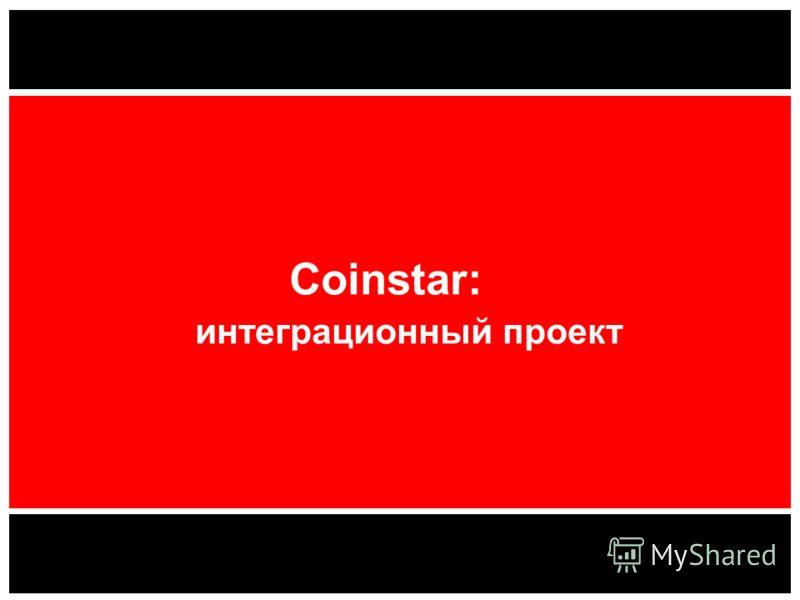 Интеграционный проект для банка Coinstar: интеграционный проект 1