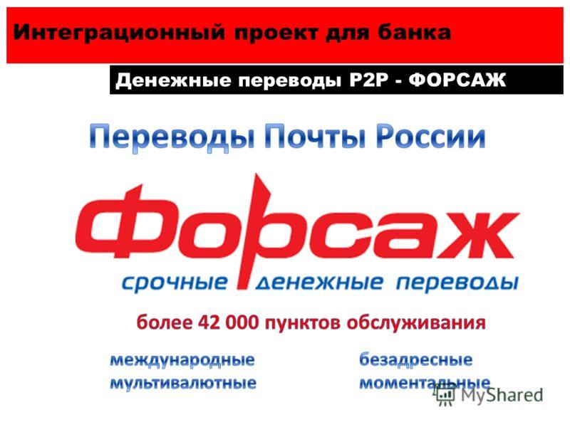 Интеграционный проект для банка Денежные переводы Р2Р - ФОРСАЖ