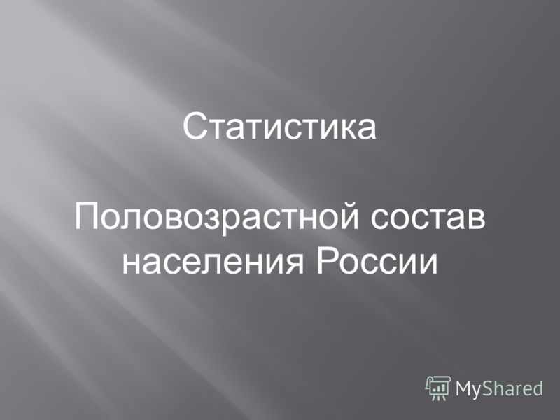 Статистика Половозрастной состав населения России