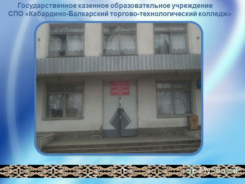 подготовила Никонорова О.В. Государственное казенное образовательное учреждение СПО «Кабардино-Балкарский торгово-технологический колледж»