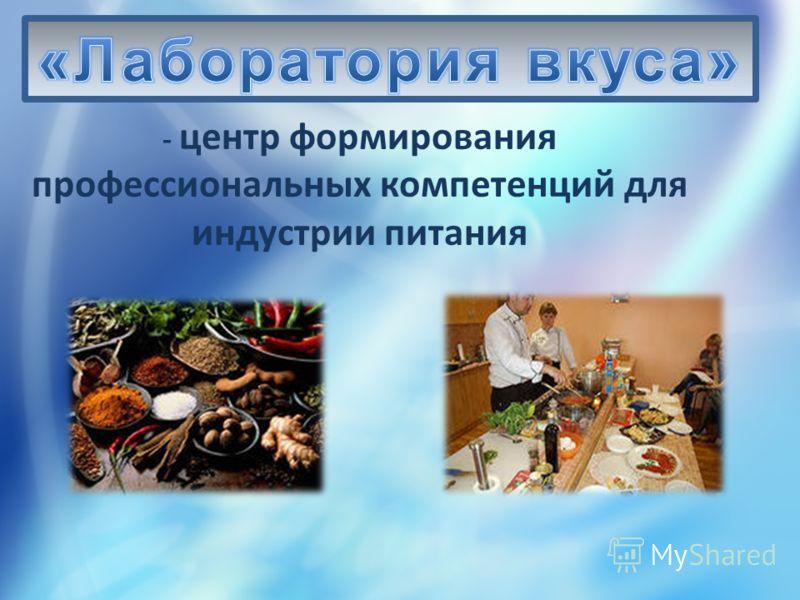 - центр формирования профессиональных компетенций для индустрии питания