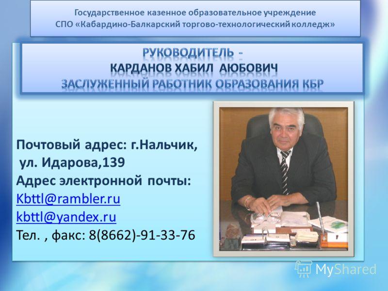 Почтовый адрес: г.Нальчик, ул. Идарова,139 Адрес электронной почты: Kbttl@rambler.ru kbttl@yandex.ru Тел., факс: 8(8662)-91-33-76 Почтовый адрес: г.Нальчик, ул. Идарова,139 Адрес электронной почты: Kbttl@rambler.ru kbttl@yandex.ru Тел., факс: 8(8662)