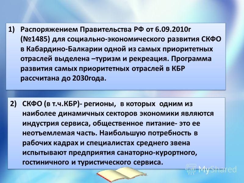 подготовила Никонорова О.В. 1)Распоряжением Правительства РФ от 6.09.2010г (1485) для социально-экономического развития СКФО в Кабардино-Балкарии одной из самых приоритетных отраслей выделена –туризм и рекреация. Программа развития самых приоритетных